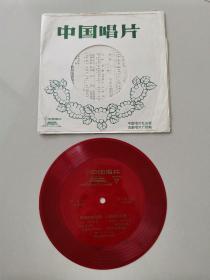 小薄膜唱片:敬爱的周总理人民的好总理(1张2面)