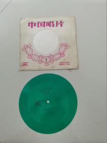 小薄膜唱片:我们怀念杨开慧、歌唱烈士杨开慧(1张2面)