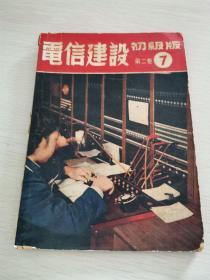 电信建设初级版第二卷7(1953年)