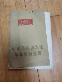 中国革命博物馆革命史画选辑(一函12张全)