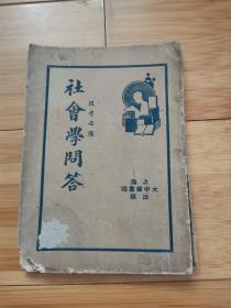 投考必备:社会学问答(民国上海大中华书局印行)