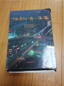 中国运河之都—济宁(画册,内都是济宁的老照片)