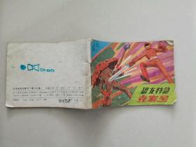 连环画:恐龙特急克塞号(14集)