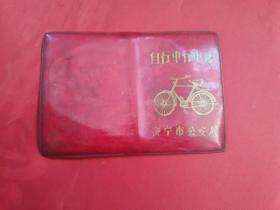 1983年济宁市自行车行车证