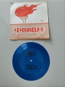 小薄膜唱片:电影歌曲-察隅河上好风光、林县新歌等(1张2面)