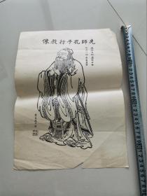 先师孔子行教像(长约35CM,无笔迹)