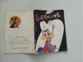 彩色连环画:爱吹牛的小白兔