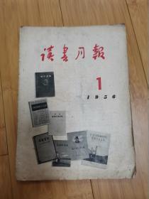 读书月报1956年第1期