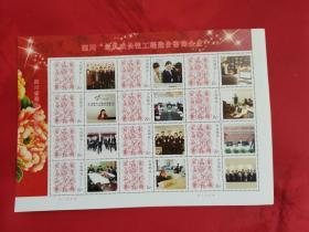 个性广告邮票:四川最具成长性工程造价咨询企业