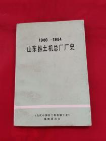 1980—1984山东推土机总厂厂史