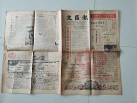文汇报1983年9月16日(五届全运会今日隆重开幕,叶剑英邓小平等题词)