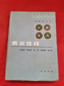 中国钱币丛书甲种本之八:两宋铁钱(硬精装)