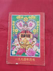 1994年历书