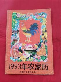 1993年农家历