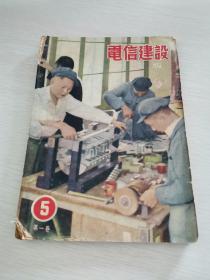 电信建设初级版第一卷5(1952年)学习苏联先进经验建设我们的祖国