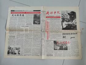 英雄中队1994年9月1日(纪念张思德专刊)