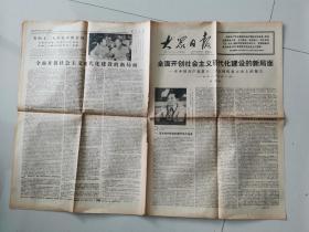 大众日报1982年9月8日(在中国共产党第十二次代表大会上的讲话)