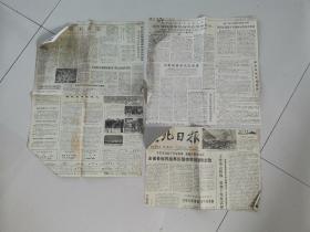 对越自卫还击内容的剪报2张合售,赠送右下角一张