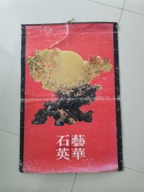 1998年石艺英华挂历(品差,缺页)