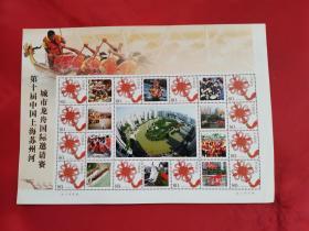 个性广告邮票:第十届中国上海苏州河城市龙舟国际邀请赛
