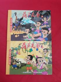 新版彩色连环画:葫芦兄弟(上、下)