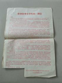 给全区中小学生的一封信(1987年济宁市中区交通安全宣传教育活动领导小组办公室)
