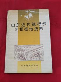 山东近代银行券与根据地货币(仅发行1000册)