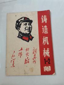 铸造机械1969.1(内有林彪的九大报告)