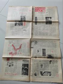 中国青年报1984年6月17日星期刊(访威海社会福利院)