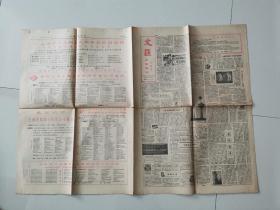 文汇星期增刊(文摘版)1985年1月20日(多老广告,上海的一些公司成立公告)