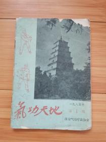 气功天地1984.1(创刊号)