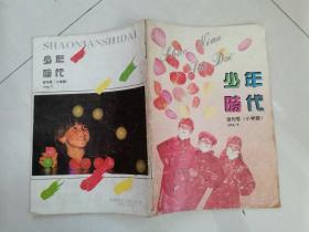 少年时代创刊号(小学版)1994年济宁新闻出版局出版