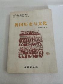 济宁历史文化丛书1 鲁国历史与文化