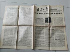 大众日报1987年11月4日(13大报告)