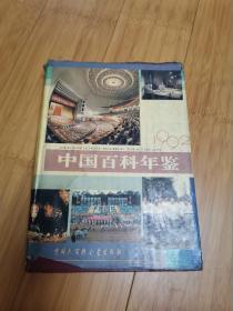 中国百科年鉴 1992(有一些老广告)