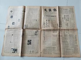 文汇报1983年3月5日(中共中央决定重新发表老一辈革命家学*雷锋题词手迹)