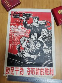 8开宣传画:鼓足干劲夺取新的胜利(山东新闻图片社)