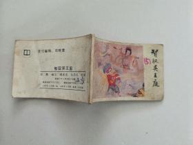 小小连环画:智取吴王庭