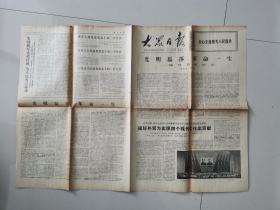 大众日报1977年7月29日(缅怀陈毅同志)