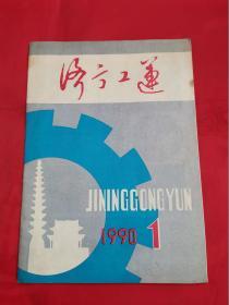 济宁工运1990.1(创刊号)