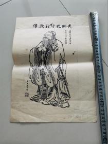 先师孔子行教像(长约35CM)