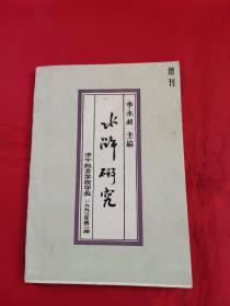 水浒研究--济宁教育学院学报增刊