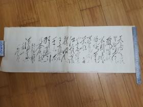 毛主席诗词《清平乐.六盘山》,有版权