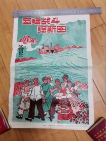 8开宣传画:团结战斗绘新图(山东新闻图片社)