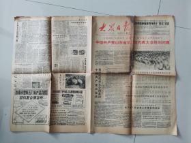 大众日报1983年7月22日(中国共产党山东省第四次代表大会胜利闭幕)