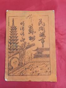 苏州民间故事-明清传闻(32开油印本)