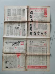 中国青年报1983年7月31日星期刊(我最喜爱十个当代青年银幕形象评选结果)