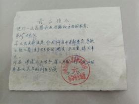 1971年浙江余姚县新桥人民公社幸福大会召开支部委员会议的通知(内容:深挖5.16份子,深入开展一打三反运动)