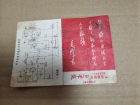 文革时期上海延西电讯厂YA-141型音频变压器说明书(有毛主席题词)