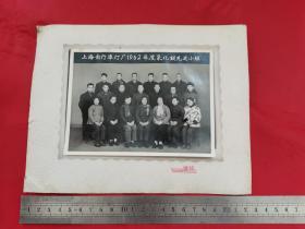 上海自行车灯厂1962年度氧化钡先进小组